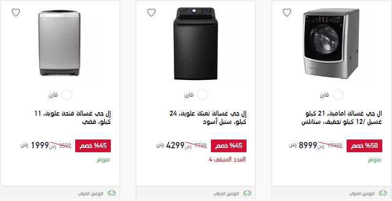 عروض غسالات الملابس اكسترا رمضان ال جي
